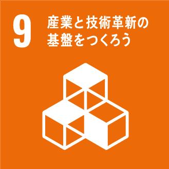 SDGs 産業おと技術革新の基盤を作ろう